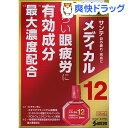 【第2類医薬品】サンテメディカル12(12mL)【サンテ】...