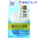 肌ラボ 極潤 UVホワイトゲル(90g)【肌研(ハダラボ)】