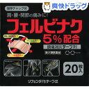 【第2類医薬品】リフェンダFBテープα(セルフメディケーショ...
