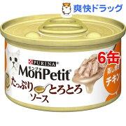 モンプチ缶 たっぷりとろとろソース 蒸し焼きチキン(85g*6缶セット)【モンプチ】