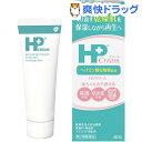 【第2類医薬品】HPクリーム(60g)【HP(エイチピー)】...