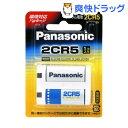 パナソニック カメラ用リチウム電池 CR 5W(1コ入)【パナソニック】