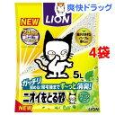 猫砂 ニオイをとる砂 リラックスグリーンの香り(5L*4コセット)【ニオイをとる砂】【送料無料】