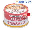 デビフ ささみ&チーズ(85g*24コセット)【デビフ(d.b.f)】【送料無料】