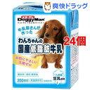 ドギーマン わんちゃんの国産低脂肪牛乳(200mL*24コセット)【ドギーマン(Doggy Man)】[国産 ミルク 犬]【送料無料】