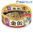 15歳からの金缶ミニ まぐろ(70g*24コセット)【金缶シリーズ】