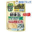 シニア猫用 健康缶 パウチ 毛玉ケア(40g*48コセット)【健康缶シリーズ】【送料無料】