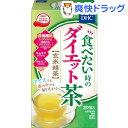 DHC 食べたい時のダイエット茶 玄米緑茶(20包)【DHC】