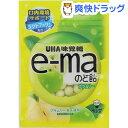 e-maのど飴 袋 ブラムリー(50g)【e-ma】