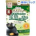 【在庫限り】大人のバスクリン 玉露の香り(600g)【バスクリン】