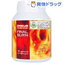 ファインラボ FINAL BURN(ファイナルバーン)(225粒)【ファインラボ】【送料無料】