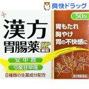 【第2類医薬品】漢方胃腸薬SP 細粒(50包)