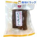 【訳あり】マルアイ食品 秋田名産いぶりがっこ(100g)