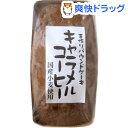 手作りパウンドケーキ キャラメルコーヒー(250g)[お菓子 おやつ]
