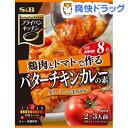 フライパンキッチン バターチキンカレーの素(2〜3人前)【フライパンキッチン】
