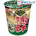 タテ型 飲み干す一杯 熊本 黒マー油豚骨ラーメン(1コ入)【飲み干す一杯】