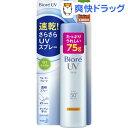 ビオレ UV速乾さらさらスプレー(75g)【ビオレ】...
