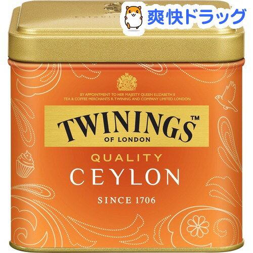 トワイニング クオリティ セイロン(100g)【トワイニング(TWININGS)】