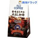 キーコーヒー 香味まろやか水出し珈琲(4パック)【キーコーヒー(KEY COFFEE)】