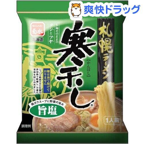 札幌ラーメン寒干し 塩(1食入)