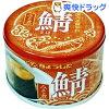 ちょうした 国内産原料使用 鯖みそ煮 EO(150g)