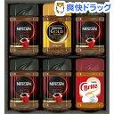 ネスカフェ レギュラーソリュブルコーヒーギフト(1セット)【ネスカフェ(NESCAFE)】【送料無料】