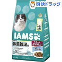 アイムス 成猫用 体重管理用 まぐろ味(1.5kg)【1609_p10】【アイムス】[【iamsc121609】]