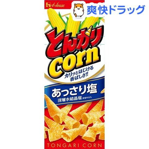 とんがりコーン あっさり塩(75g)