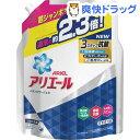 アリエール 洗濯洗剤 液体 イオンパワージェル 詰め替え 超ジャンボ(1.62kg)【アリエール イオンパワージェル】
