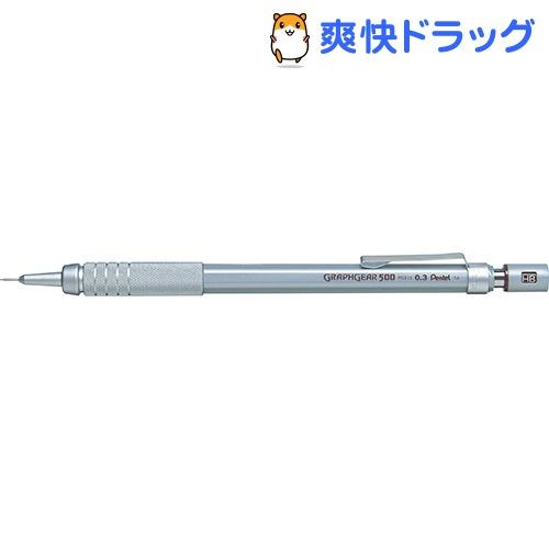 ぺんてる グラフギア500 0.3mm PG513(1本入)