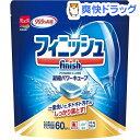 フィニッシュ パワー キューブ M タブレット 食器洗い機専用洗剤(60コ入)【1612_p10】【フィニッシュ(食器洗い機用洗剤)】