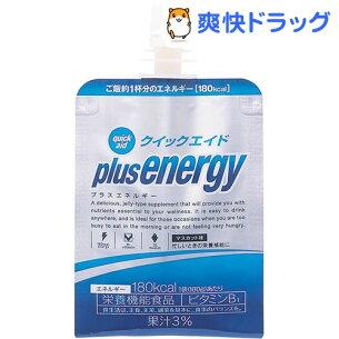クイックエイド エネルギー