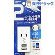 USBスマートタップ(1コ入)