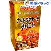 ナットウキナーゼ3000(90球)
