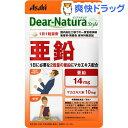ディアナチュラスタイル 亜鉛 60日分(60粒)【Dear-...