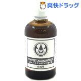 プラントオイル スイートアーモンドオイル(110mL)【生活の木 プラントオイル】[アロマオイル]