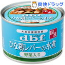 デビフ 国産 ひな鶏レバーの水煮 野菜入り(150g)【デビフ(d.b.f)】