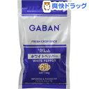 ギャバン ホワイトペッパー ホール 袋(100g)【ギャバン(GABAN)】