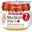 キユーピーベビーフード ももとりんごのジュレ 7ヵ月頃から(70g)【キューピーベビーフード】