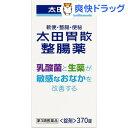 【第3類医薬品】太田胃散 整腸薬(370錠)【太田胃散】【送料無料】