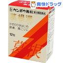 【第2類医薬品】葛根湯エキス顆粒Sクラシエ(12包)