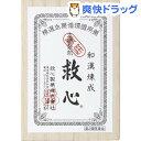 【第2類医薬品】救心(630粒)【救心】【送料無料】
