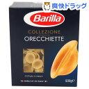 バリラ オレキエッテ・プリエージ(500g)【バリラ(Barilla)】