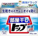部屋干しトップ 除菌EX(900g)【u7e】【部屋干しトップ】[部屋干し]
