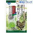インセクトランド 鈴虫の夏野菜ゼリー(7g*10個入)