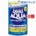ザバス アクアホエイプロテイン100 グレープフルーツ(378g*10コセット)【ザバス(SAVAS)】