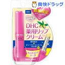 【在庫限り】DHC 薬用リップクリーム カラーコレクション キャンディピンク(1.5g)【DHC】