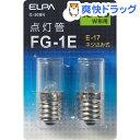 エルパ 電子点灯管 FG-1E G-50BN(1コ入)【エルパ(ELPA)】