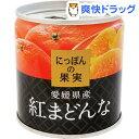 にっぽんの果実 愛媛県産 紅まどんな(185g)【にっぽんの果実】