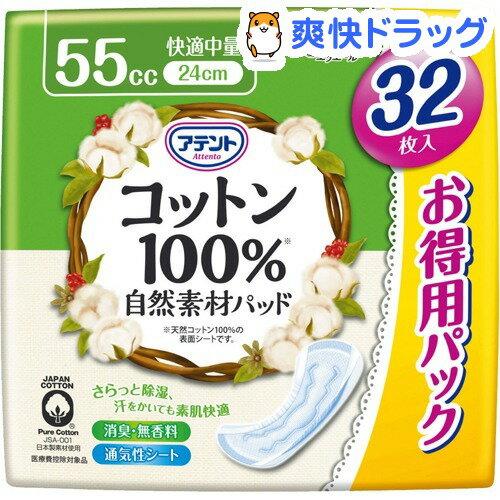 [大容量パック] アテント コットン100%自然素材パッド 快適中量(32枚入)【アテント】